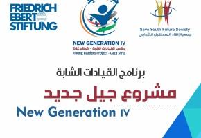 فتح باب التسجيل,مشروع جيل جديد الرابع في قطاع غزة